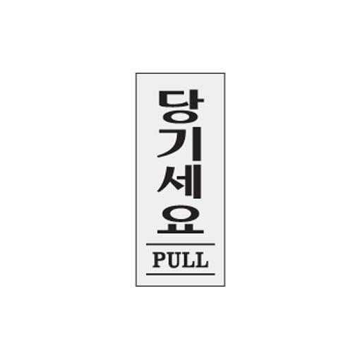 [아트사인] [아트사인] 표지판 당기세요 PULL35x80mm
