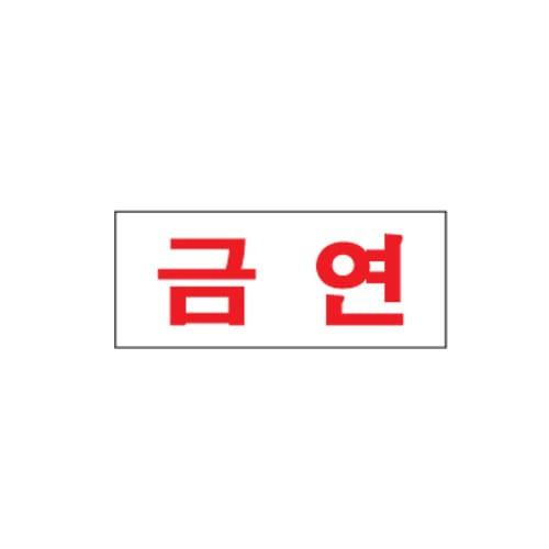 [아트사인] [아트사인] 아트사인 표지판 금연 35x80mm