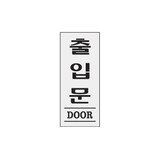 [아트사인] [아트사인] 표지판 출입문 DOOR 35x80mm