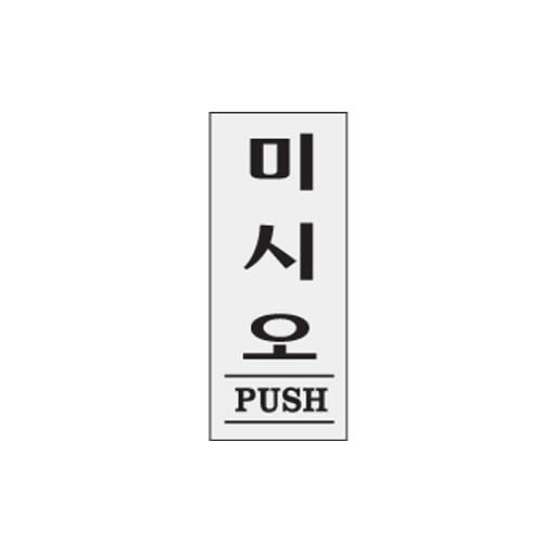 [아트사인] [아트사인] 표지판 미시오 PUSH 35x80mm