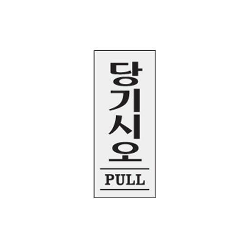 [아트사인] [아트사인] 표지판 당기시오 PULL35x80mm