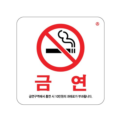 [아트사인] [아트사인] 표지판 금연 금연구역에서 100x100mm