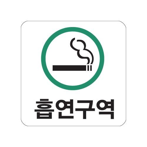 [아트사인] [아트사인] 표지판 흡연구역 초록100x100mm