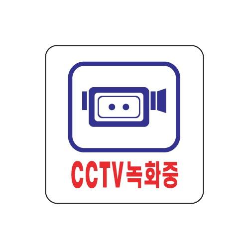 [아트사인] [아트사인] 표지판 CCTV녹화중100x100mm