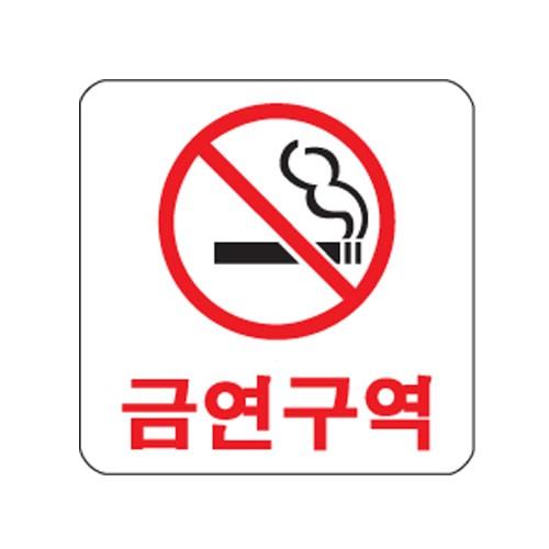 [아트사인] [아트사인] 표지판 금연구역 100x100mm