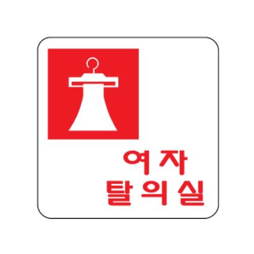 [아트사인] [아트사인] 표지판 여자탈의실 100x100mm