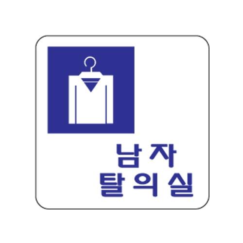 [아트사인] [아트사인] 표지판 남자탈의실 100x100mm