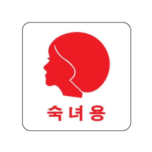 [아트사인] [아트사인] 표지판 숙녀용 얼굴 100x100mm