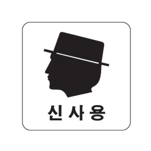 [아트사인] [아트사인] 표지판 신사용 얼굴 100x100mm