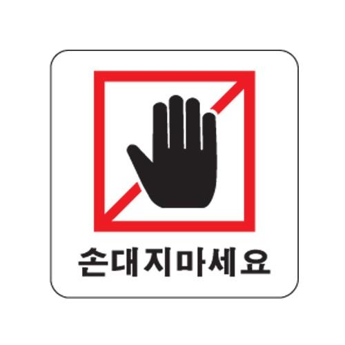[아트사인] [아트사인] 표지판 손대지마세요 100x100mm