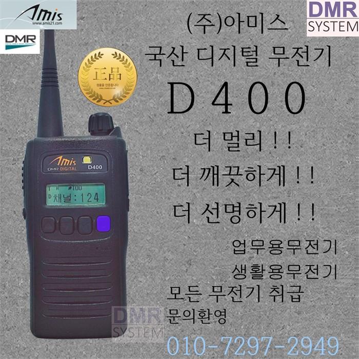 [(주)아미스] D400 디지털무전기 1대 풀구성