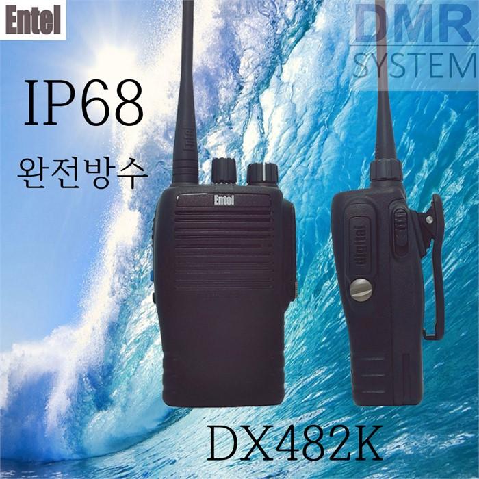 [엔텔코리아]  DX482K 디지털무전기 방수방진 IP68