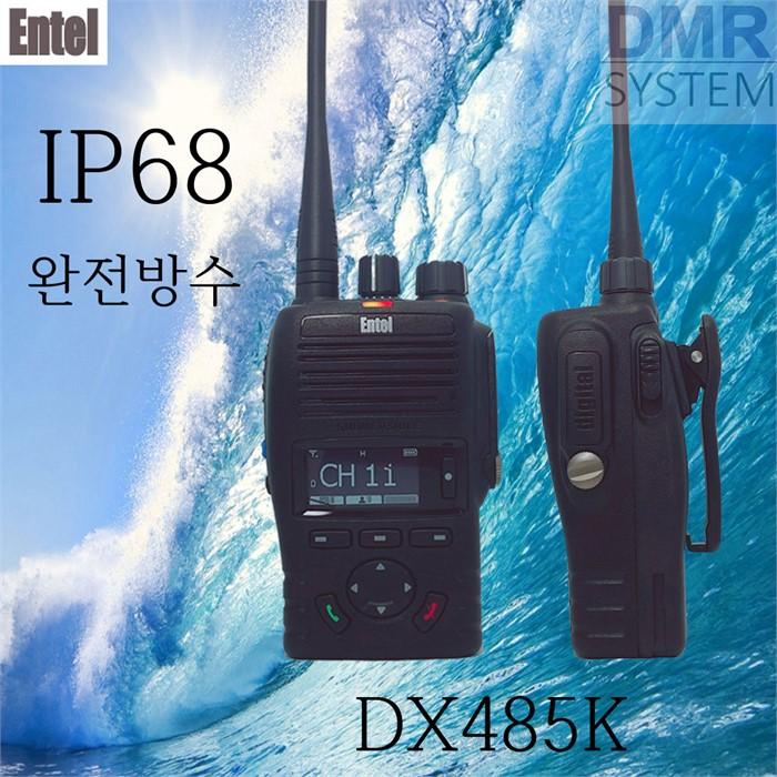 [엔텔코리아]  DX485K 디지털무전기방수방진 IP68
