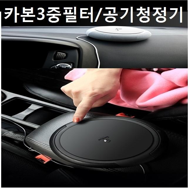 센티브 스마트 공기청정기 /차량용 사무실용