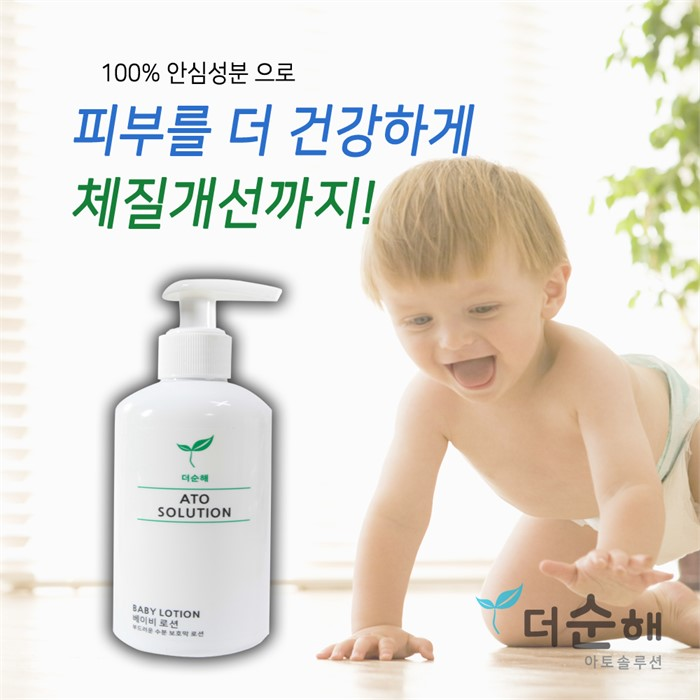 [더순해아토솔루션] 아기로션+유아크림 신생아