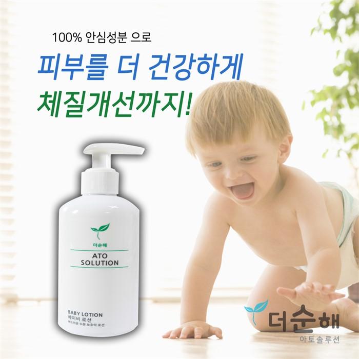 [더순해아토솔루션] 아기로션 유아 키즈 신생아