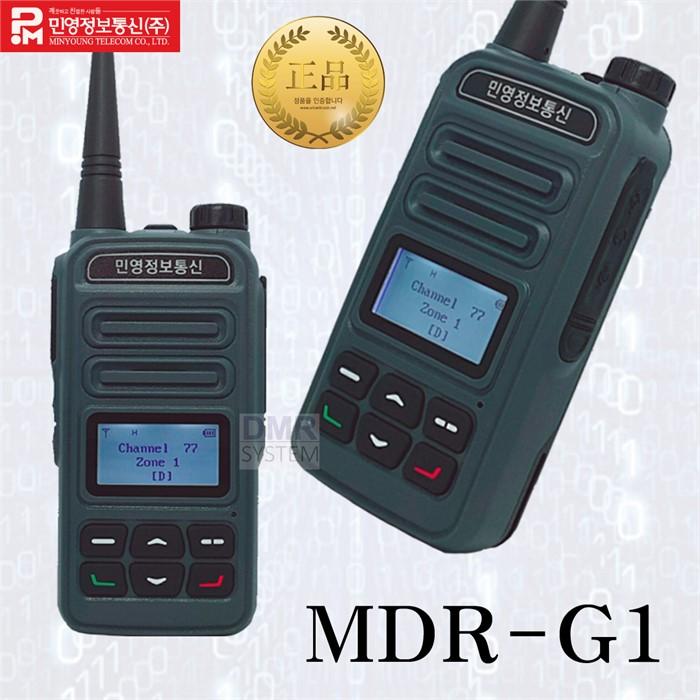 민영 MDR-G1 고성능 업무용디지털무전기 1대