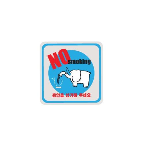 [아트사인] [아트사인] 표지판 금연 코끼리 60x60mm