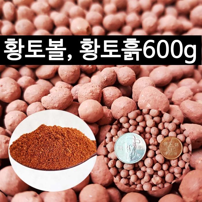 생토볼(황토볼), 황토흙 소분 600g 채로친 고운 입자 고창 동황토