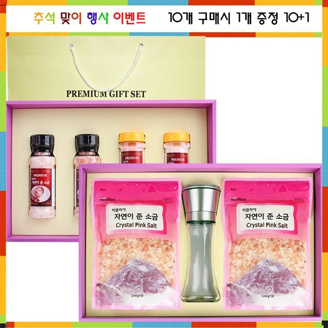 [living100] 히말라야 핑크소금 프리미엄 선물세트-추석맞이 이벤트 10+1