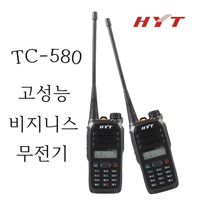 하이테라 TC - 580 고성능 비지니스 업무용 무전기