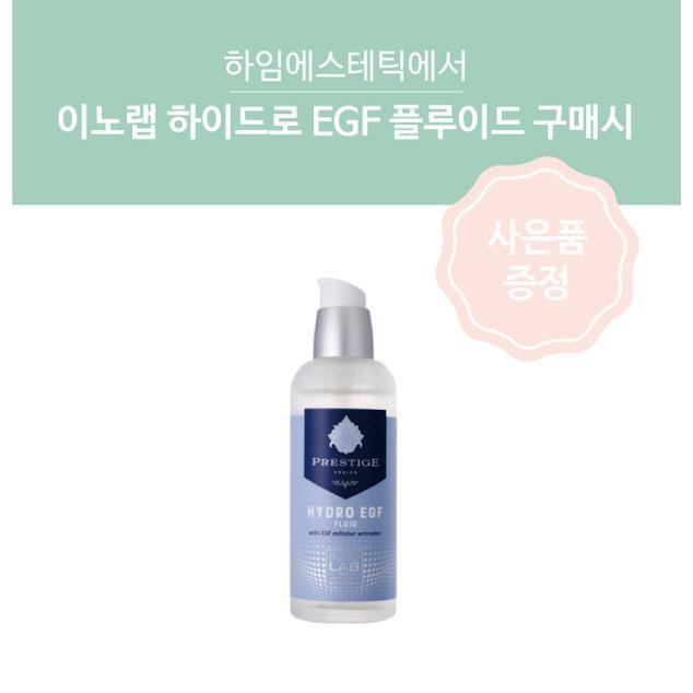[이노랩] 하이드로 EGF 플루이드 125ml + 사은품 증정
