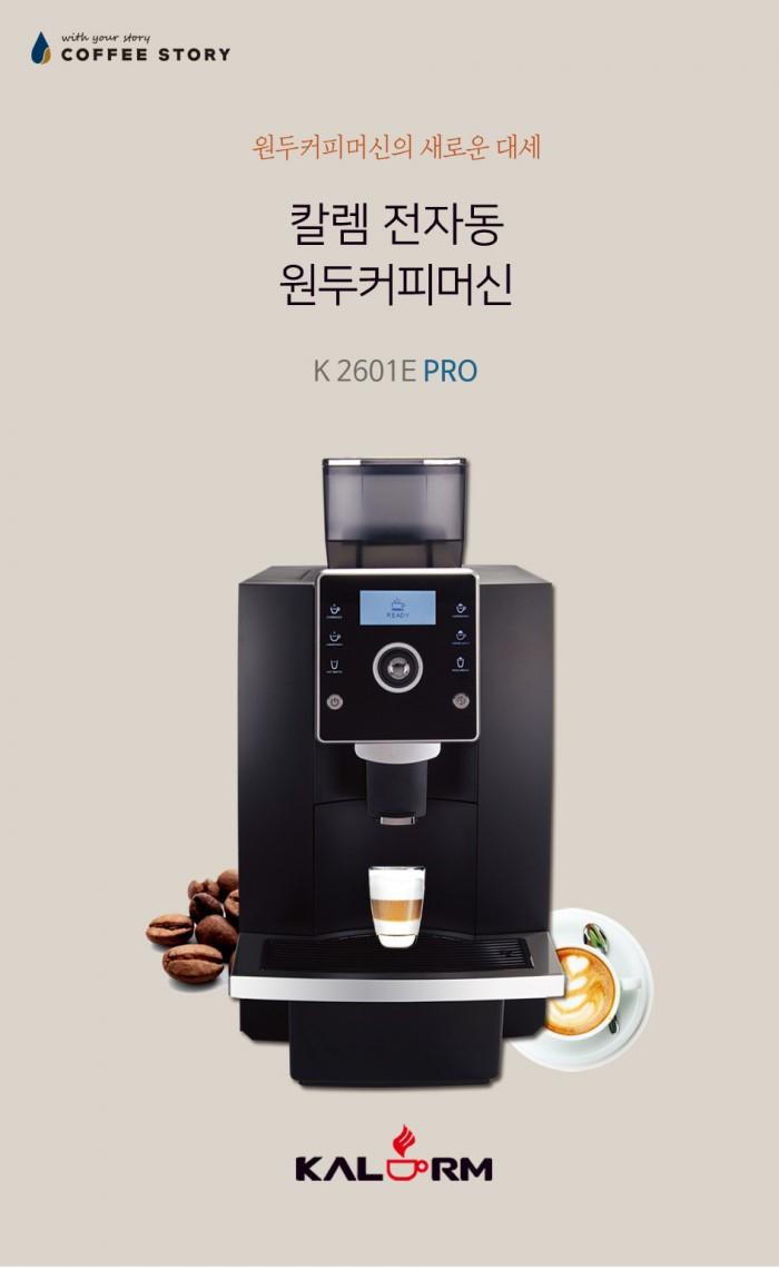 [칼렘 커피머신] 450만원대 사양의 커피머신을 저렴하게! 칼렘 커피머신 K2601E