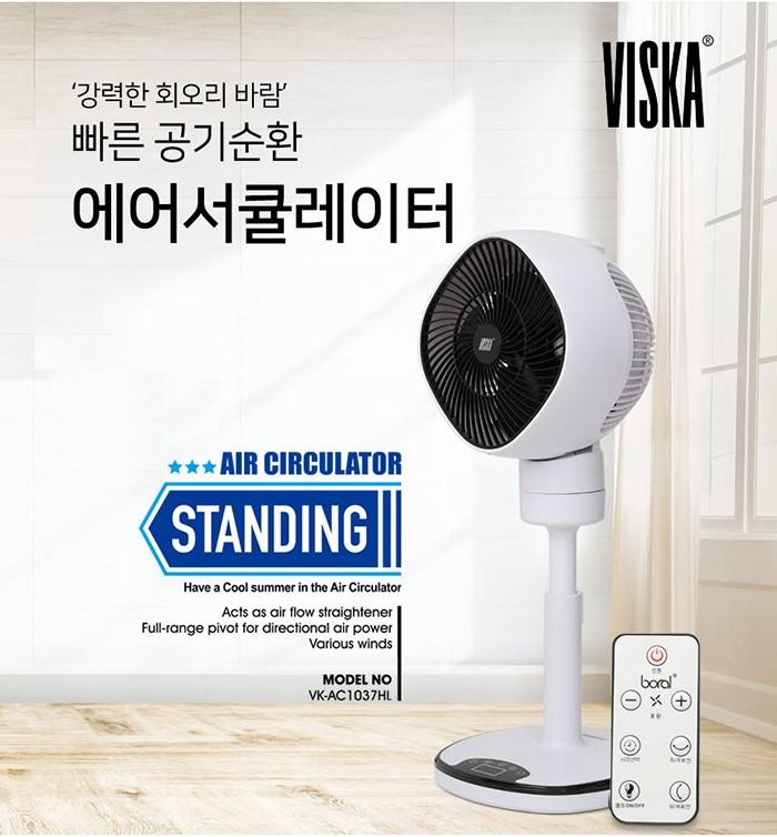 [네콘] 비스카 에어 서큘레이터 선풍기 스탠드 서큘레이터 여름프로모션
