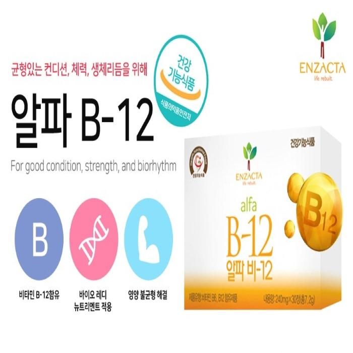 Alfa 비타민B-12