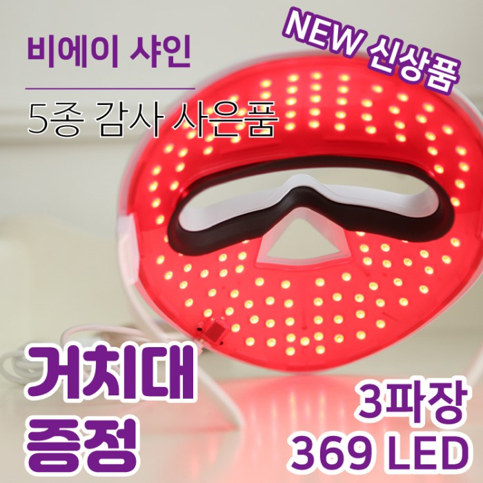 비에이 샤인 BA SHINE LED MASK 369 LED마스크 2019 뉴신상