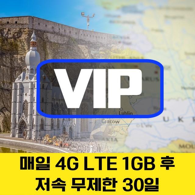 VIP유럽 35개국 4G 데이터 매일 1GB 후 저속 유심칩 영국 독일 프랑스 30일