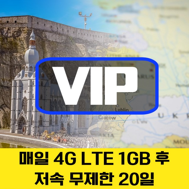 VIP유럽 35개국 4G 데이터 매일 1GB 후 저속 유심칩 영국 독일 프랑스 20일