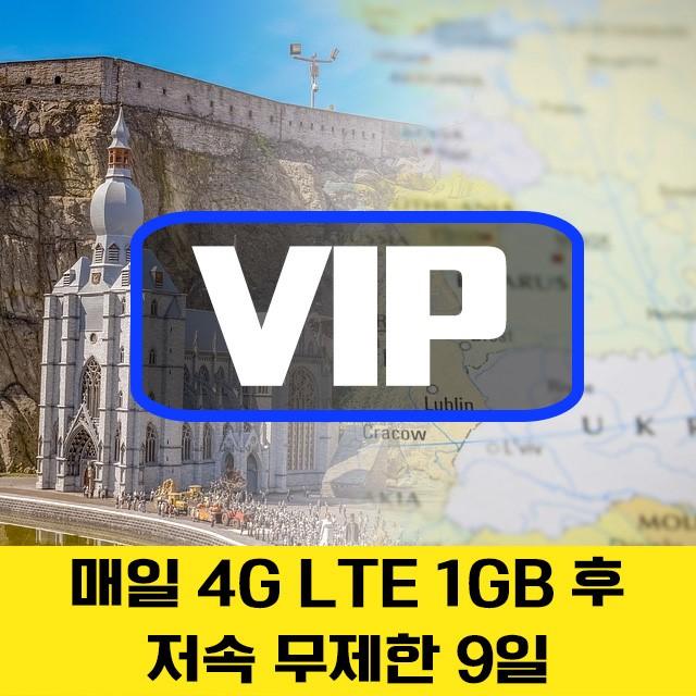 VIP유럽 35개국 4G 데이터 매일 1GB 후 저속 유심칩 영국 독일 프랑스 9일