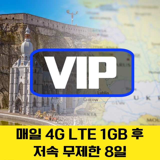 VIP유럽 35개국 4G 데이터 매일 1GB 후 저속 유심칩 영국 독일 프랑스 8일