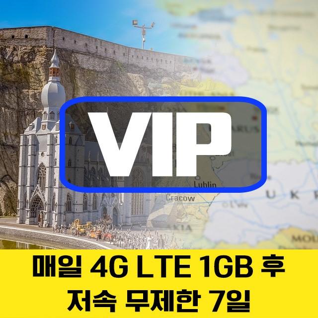 VIP유럽 35개국 4G 데이터 매일 1GB 후 저속 유심칩 영국 독일 프랑스 7일