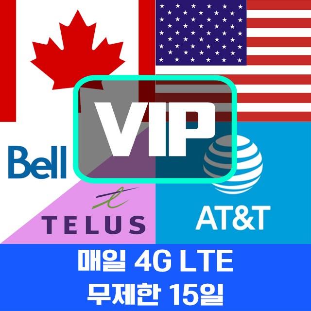 VIP미국/캐나다 4G 데이터 무제한 유심칩 뉴욕 맨하탄 워싱턴 15일