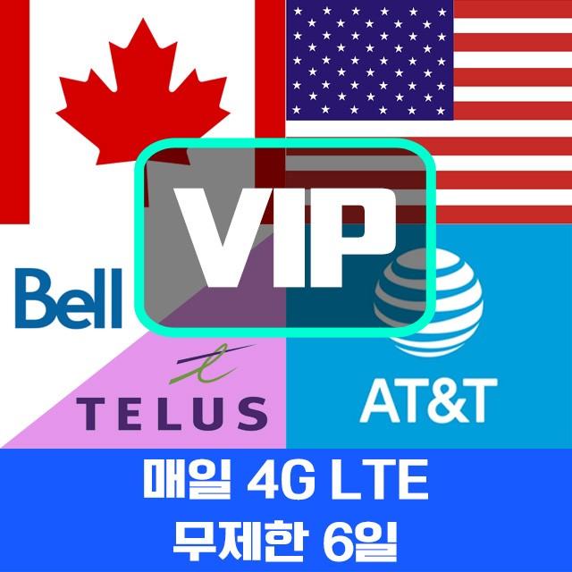 VIP미국/캐나다 4G 데이터 무제한 유심칩 뉴욕 맨하탄 워싱턴 6일