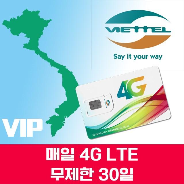 VIP베트남 4G 데이터 무제한 유심칩  다낭 호치민 하노이 30일