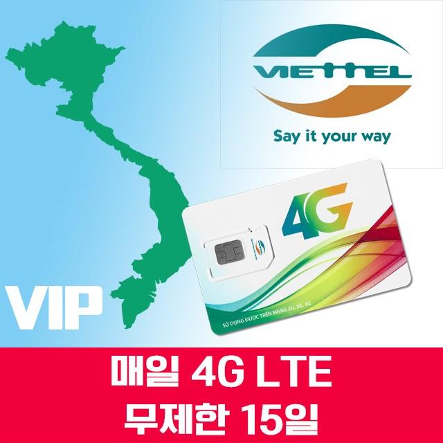VIP베트남 4G 데이터 무제한 유심칩  다낭 호치민 하노이 15일