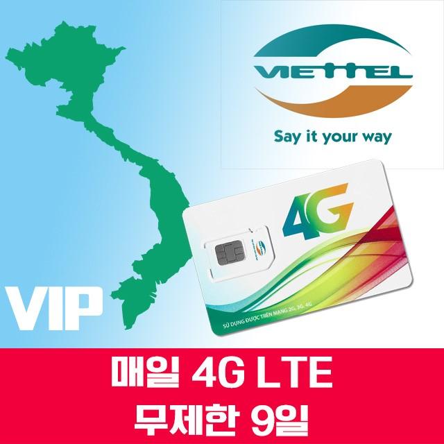VIP베트남 4G 데이터 무제한 유심칩  다낭 호치민 하노이 9일
