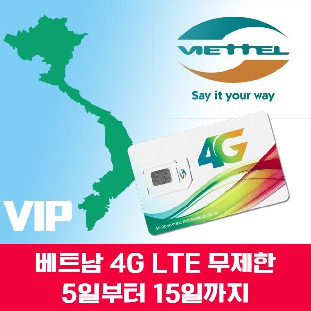 베트남 4G 데이터 무제한 유심칩  다낭 호치민 하노이 3일