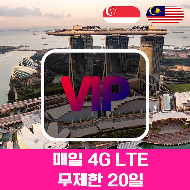 VIP말레이시아/싱가포르 4G 데이터 무제한 유심 코타키나발루 쿠알라룸프/ 20일