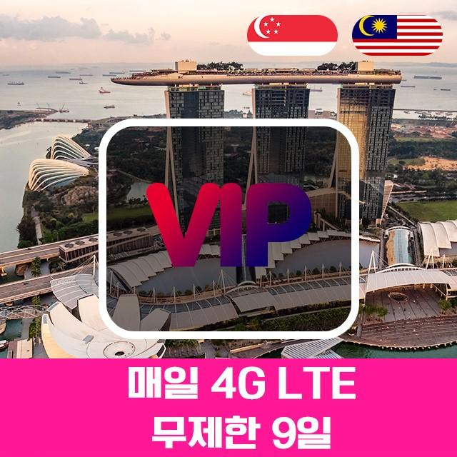 VIP말레이시아/싱가포르 4G 데이터 무제한 유심 코타키나발루 쿠알라룸프/ 9일