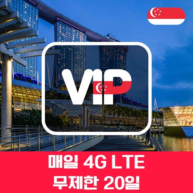 VIP싱가포르 유심 4G 데이터 무제한 조호르바루 센토사섬/20일