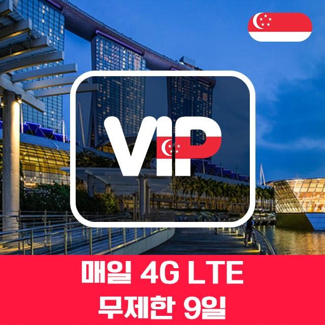 VIP싱가포르 유심 4G 데이터 무제한 조호르바루 센토사섬/9일