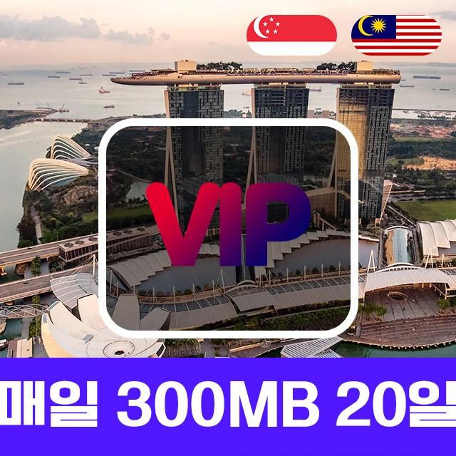 말레이시아/싱가포르 4G 데이터 매일 300MB 이용 후 저속 무제한 20일