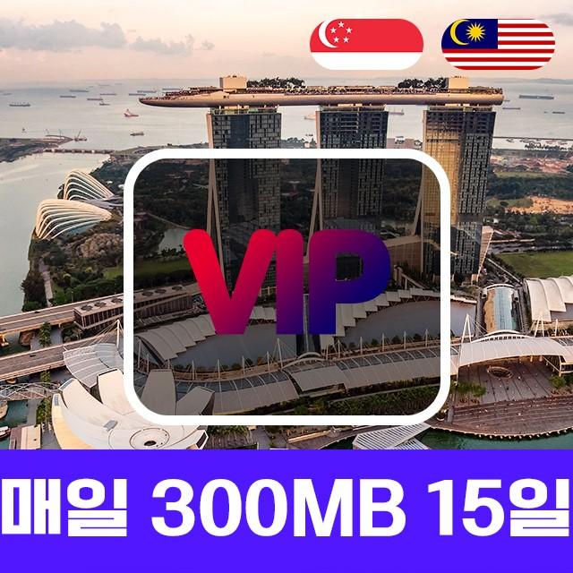 말레이시아/싱가포르 4G 데이터 매일 300MB 이용 후 저속 무제한 15일
