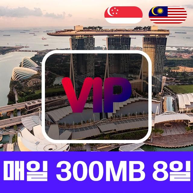 말레이시아/싱가포르 4G 데이터 매일 300MB 이용 후 저속 무제한 8일