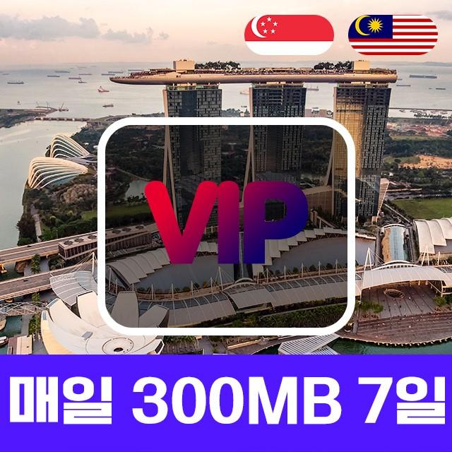말레이시아/싱가포르 4G 데이터 매일 300MB 이용 후 저속 무제한 7일