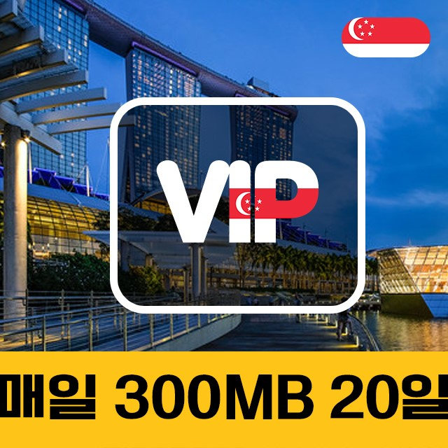 싱가포르 유심 4G 데이터 매일 300MB 이용 후 저속 무제한 / 20일